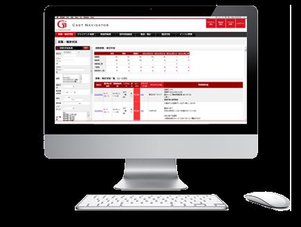 弊社が導入している人材サービス業総合管理ソフト「キャストナビゲーター」は、運営会社である Gi Communications CorporationのITサービス事業部が開発しております。